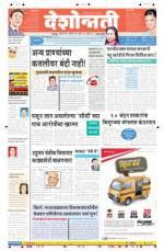 8th Apr Amravati - Read on ipad, iphone, smart phone and tablets.