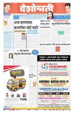 8th Apr Akola Main - Read on ipad, iphone, smart phone and tablets.