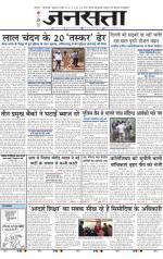 Jansatta, Hindi, 08/4/2015 - Read on ipad, iphone, smart phone and tablets.
