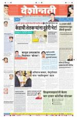 9th Apr Hingoli Parbhani - Read on ipad, iphone, smart phone and tablets.