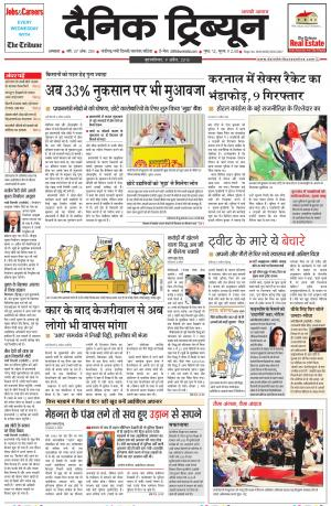DT_09_April_2015_Ambala - Read on ipad, iphone, smart phone and tablets.