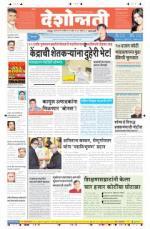 9th Apr Amravati - Read on ipad, iphone, smart phone and tablets.