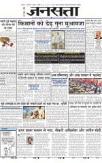 Jansatta, Hindi, 09/4/2015 - Read on ipad, iphone, smart phone and tablets.