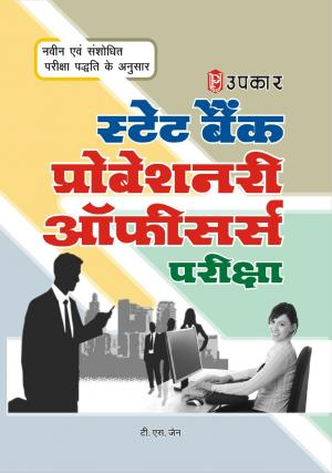 State Bank Probationary Officers Pariksha - Read on ipad, iphone, smart phone and tablets