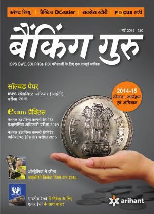 Banking Guru (Hindi) - Read on ipad, iphone, smart phone and tablets.