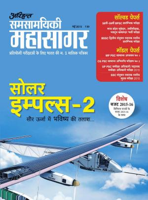 Arihant Samsamayiki - Read on ipad, iphone, smart phone and tablets.