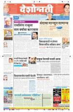 10th Apr Amravati - Read on ipad, iphone, smart phone and tablets.