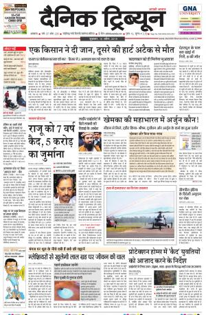 DT_10_April_2015_Ambala - Read on ipad, iphone, smart phone and tablets.