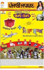 Moga/Faridkot/Muktsar : Punjabi jagran News : 10th April 2015 - Read on ipad, iphone, smart phone and tablets.