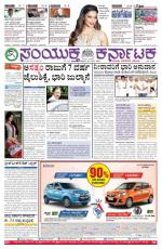 April,10,2015,Hubli - Read on ipad, iphone, smart phone and tablets.