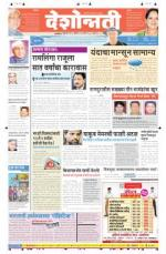 10th Apr Akola Main - Read on ipad, iphone, smart phone and tablets.
