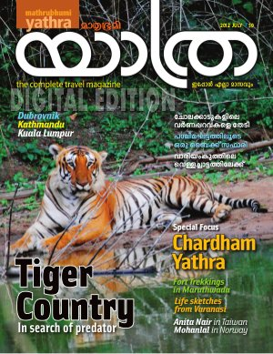 Yathra - 2012 July - Read on ipad, iphone, smart phone and tablets.
