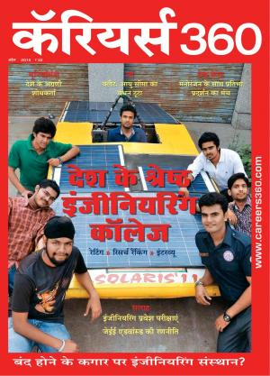 Careers360 April 2015 Hindi - Read on ipad, iphone, smart phone and tablets.