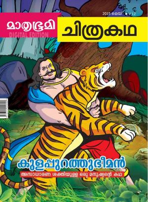Mathrubhumi Chithrakatha - Read on ipad, iphone, smart phone and tablets
