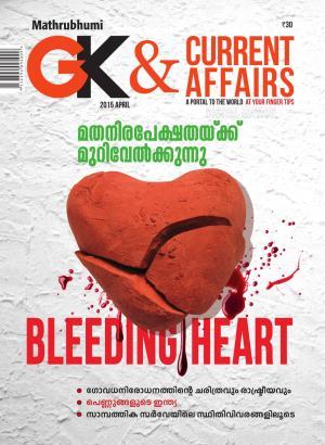 GK & Current Affairs 2015 April