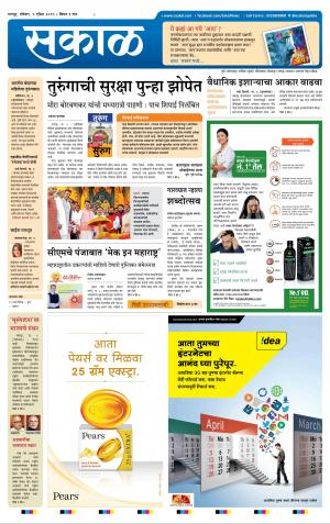नागपुर - Read on ipad, iphone, smart phone and tablets.
