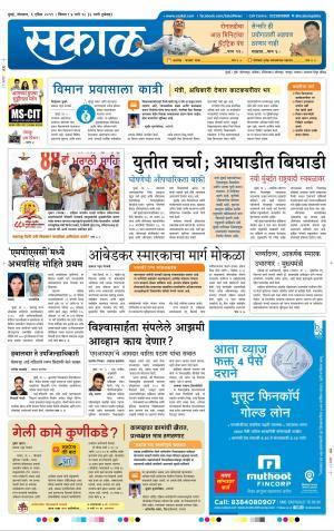 मुंबई - Read on ipad, iphone, smart phone and tablets.