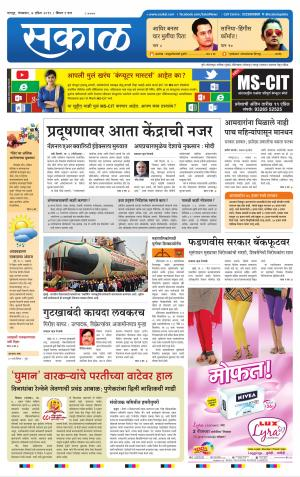 अकोला - Read on ipad, iphone, smart phone and tablets.