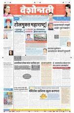 11th Apr Hingoli Parbhani - Read on ipad, iphone, smart phone and tablets.