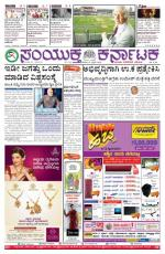 April,11,2015,Hubli - Read on ipad, iphone, smart phone and tablets.