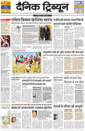 DT_11_April_2015_Ambala - Read on ipad, iphone, smart phone and tablets.