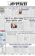 Jansatta, Hindi, 11/4/2015 - Read on ipad, iphone, smart phone and tablets.