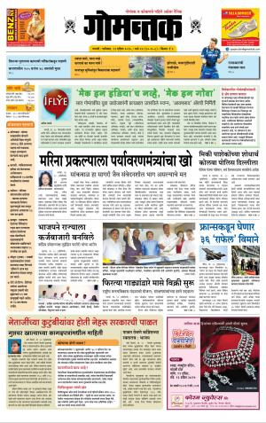 दैनिक गोमंतक - Read on ipad, iphone, smart phone and tablets.
