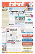 11th Apr Akola Main - Read on ipad, iphone, smart phone and tablets.