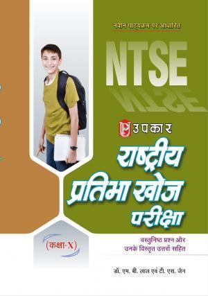 Rashtriya Pratibha Khoj Pariksha (Class-X)