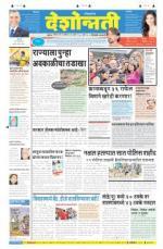 12th Apr Hingoli Parbhani - Read on ipad, iphone, smart phone and tablets.