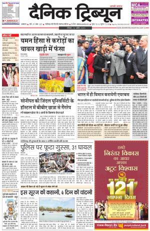 DT_12_April_2015_Ambala - Read on ipad, iphone, smart phone and tablets.