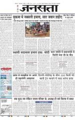 Jansatta, Hindi, 12/4/2015 - Read on ipad, iphone, smart phone and tablets.