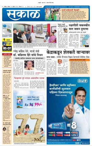 नाशिक - Read on ipad, iphone, smart phone and tablets.