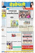 12th Apr Akola Main - Read on ipad, iphone, smart phone and tablets.