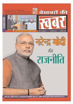 Bekhabaron Ki  Khabar January 2015