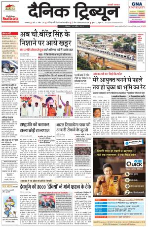 DT_13_April_2015_Ambala - Read on ipad, iphone, smart phone and tablets.