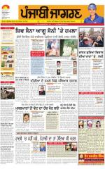 Sangrur\Barnala : Punjabi jagran News : 13th April 2015 - Read on ipad, iphone, smart phone and tablets.