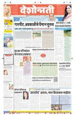 13th Apr Akola Main - Read on ipad, iphone, smart phone and tablets.