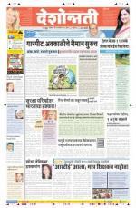 13th Apr Amravati - Read on ipad, iphone, smart phone and tablets.