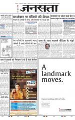 Jansatta, Hindi, 13/4/2015 - Read on ipad, iphone, smart phone and tablets.