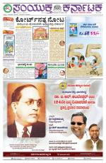 April 13, 2015, Hubli - Read on ipad, iphone, smart phone and tablets.