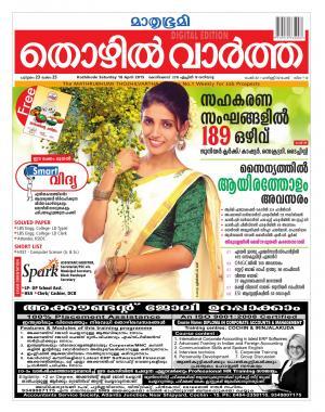 Thozhilvartha-2015 April 18 - Read on ipad, iphone, smart phone and tablets.
