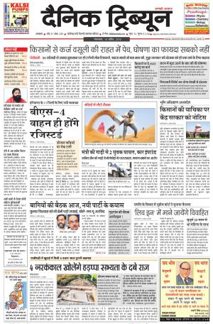 DT_14_April_2015_Ambala - Read on ipad, iphone, smart phone and tablets.