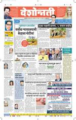 14th Apr Buldhana - Read on ipad, iphone, smart phone and tablets.