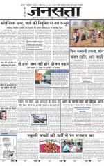 Jansatta, Hindi, 14/4/2015 - Read on ipad, iphone, smart phone and tablets.