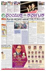 April,14,2015,Hubli - Read on ipad, iphone, smart phone and tablets.