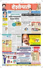 14th Apr Akola Main - Read on ipad, iphone, smart phone and tablets.