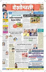 14th Apr Amravati - Read on ipad, iphone, smart phone and tablets.