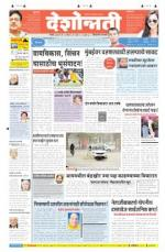 15th Apr Hingoli Parbhani - Read on ipad, iphone, smart phone and tablets.