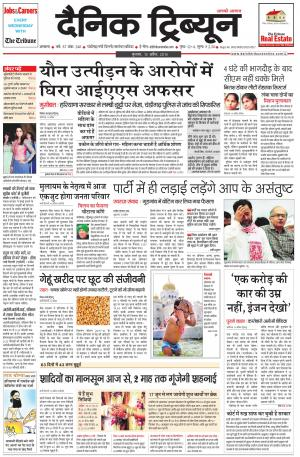 DT_15_April_2015_Ambala - Read on ipad, iphone, smart phone and tablets.